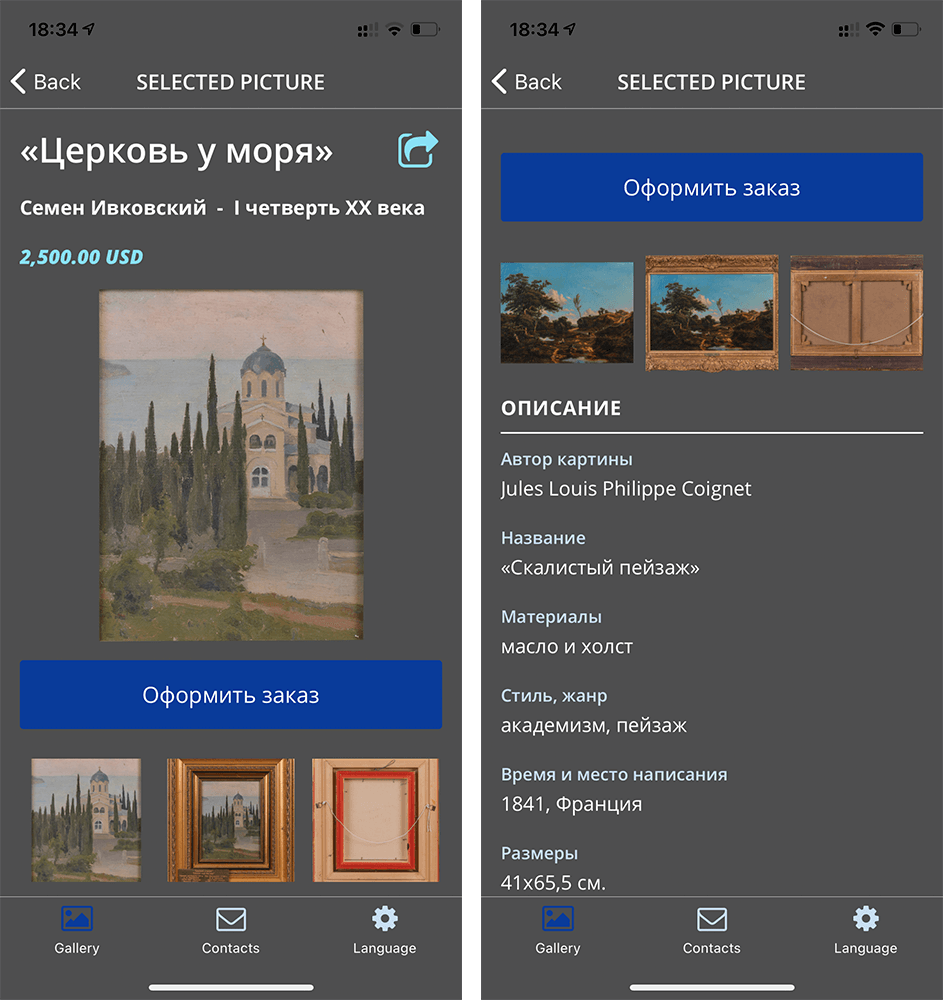 Alfa Paintings — произведения искусства в вашем кармане, а потом и на стене!