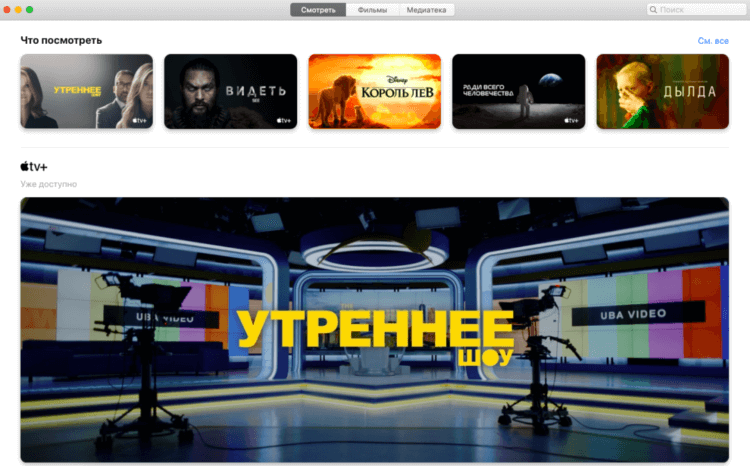 Где брать качественный контент для просмотра на Apple TV 4K