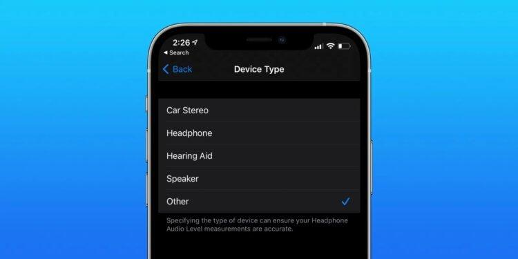 В iOS появилась возможность изменить тип устройства Bluetooth. Как это сделать