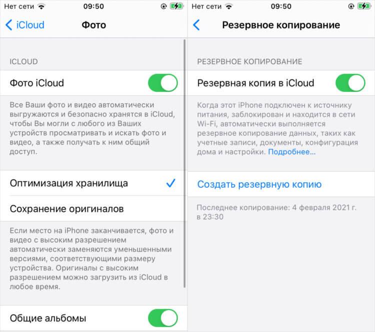 Сбой проверки обновления iOS 14. Что делать