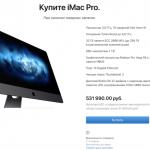 Доступен при наличии товарных запасов: Apple свернула производство iMac Pro
