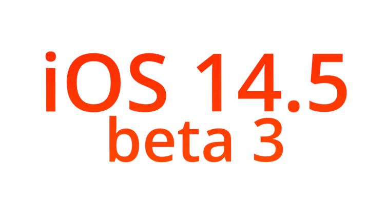 Apple выпустила iOS 14.5 beta 3. Новые функции и способ установки