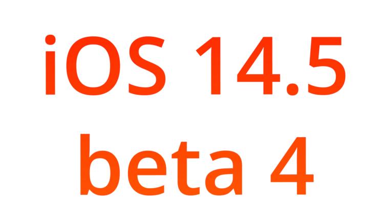 Apple выпустила iOS 14.5 для разработчиков. Что нового
