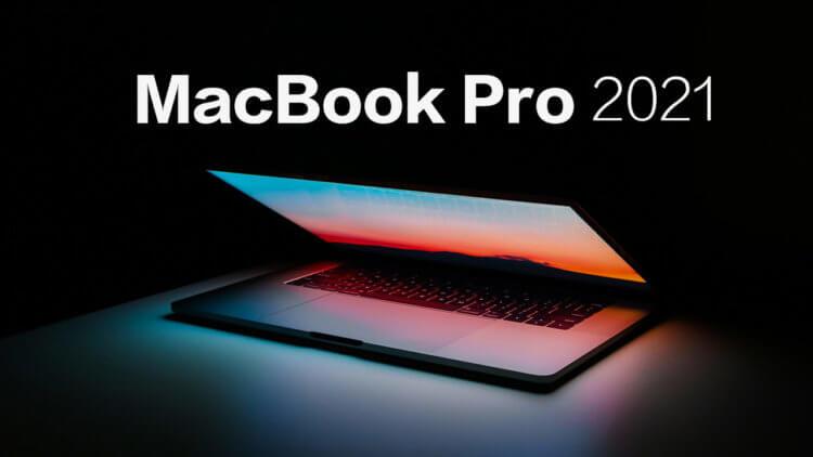 MacBook будет вибрировать? Apple хочет добавить тактильную отдачу в свои ноутбуки