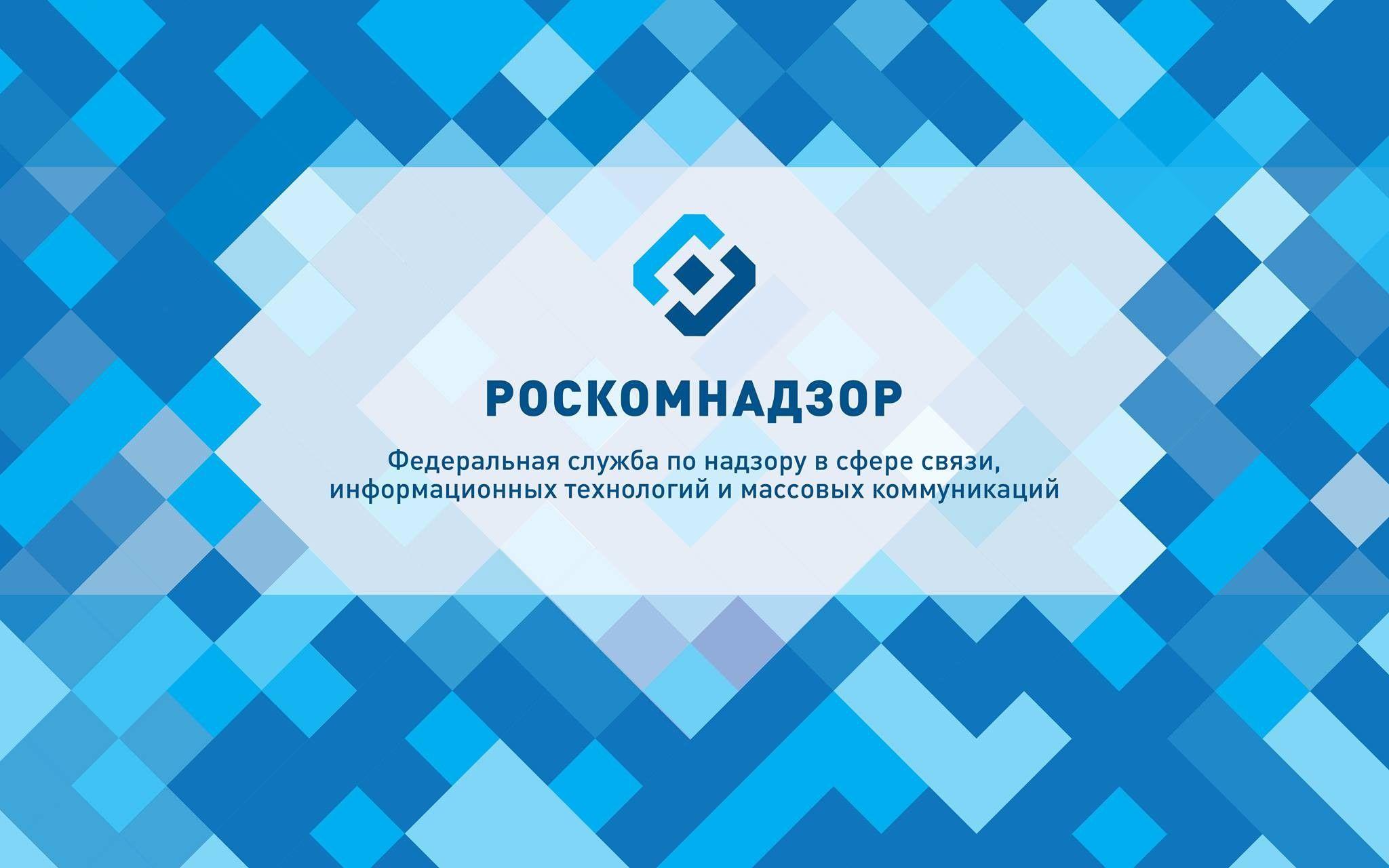 Роскомнадзор: темпы удаления запрещенной информации в Twitter остаются неудовлетворительными