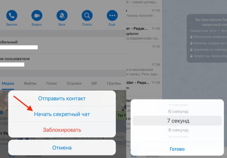 Как настроить автоудаление сообщений в обычных чатах Telegram