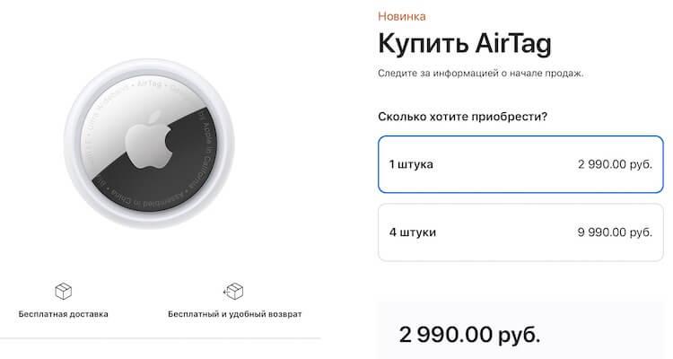 AirTag можно будет купить в России за 3000 рублей
