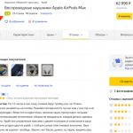 Почему у AirPods Max такие плохие отзывы на Яндекс.Маркете