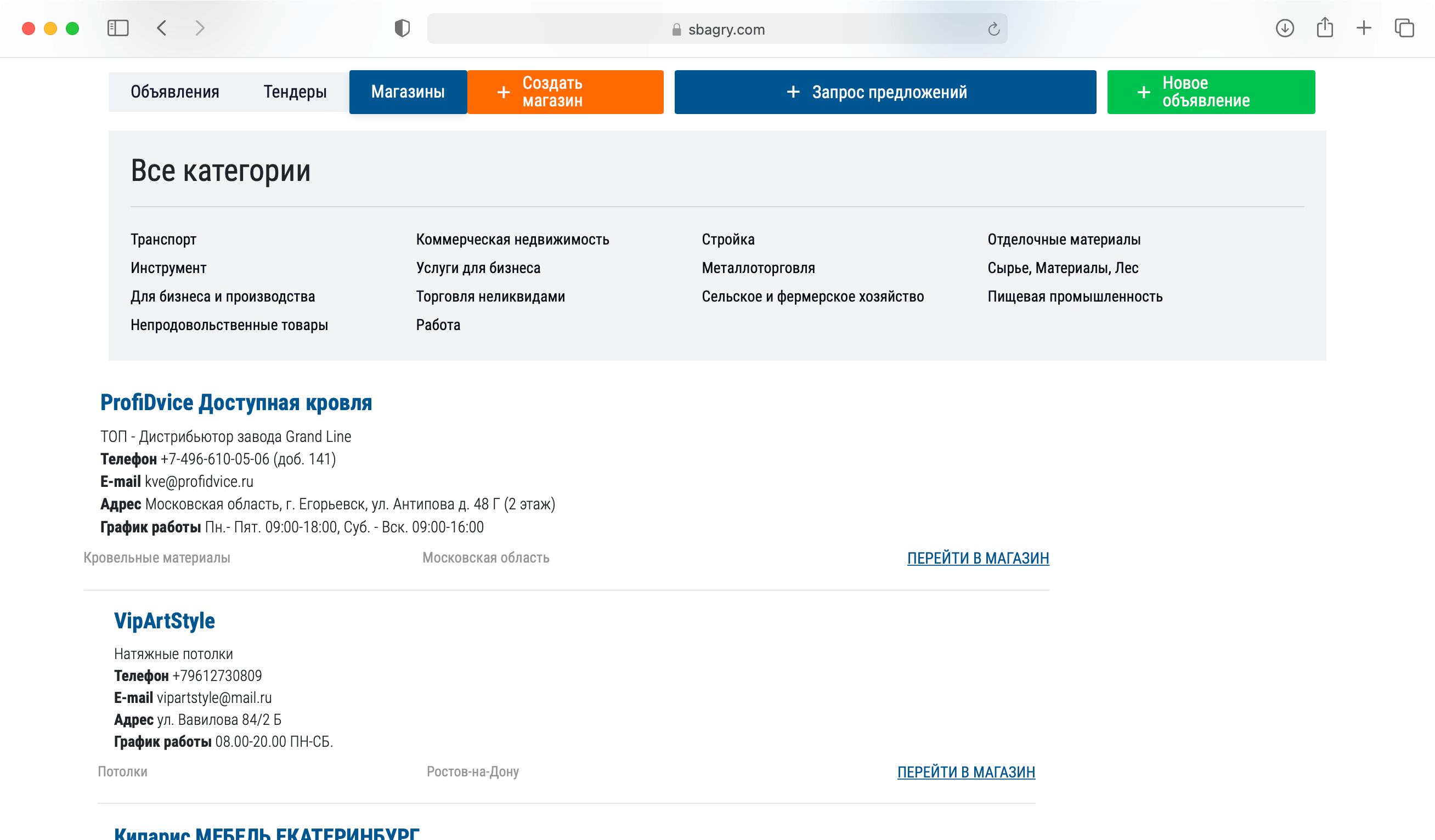 Sbagry — самый простой способ создать свой магазин и мобильный тендер по всей России