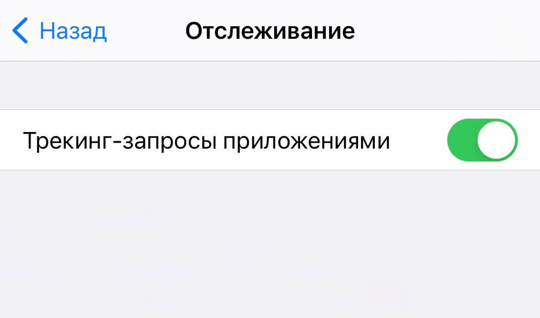 Apple больше не пустит в App Store приложения, которые отслеживают пользователей без их ведома