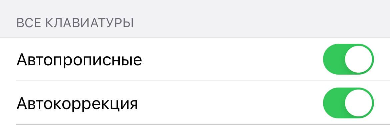 Эти функции iPhone стоит отключить сразу после покупки