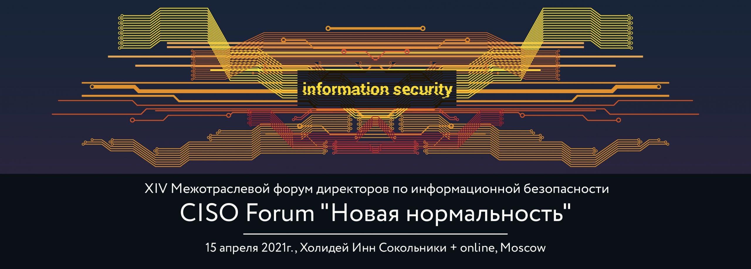 Несколько дней осталось до XIV Межотраслевого Форума «CISO FORUM: новая нормальность»