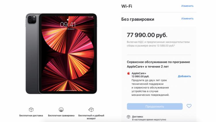 Где самые высокие и низкие цены на iPad Pro 2021 и как сэкономить на покупке