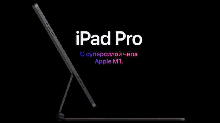 В Apple ответили на слухи о слиянии Mac и iPad. Что нас ждёт?