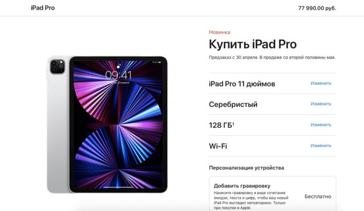 Apple представила новый iPad Pro с экраном miniLED, чипом M1 и 16 ГБ оперативки