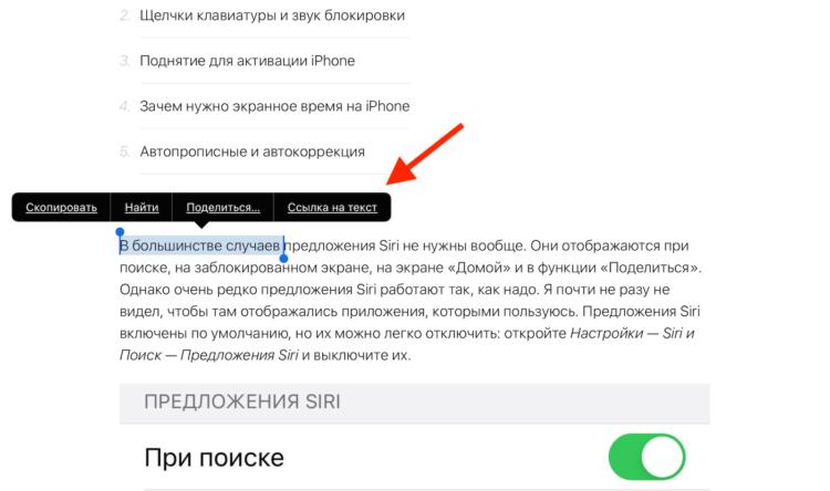 Как в Google Chrome дать ссылку на конкретную часть страницы