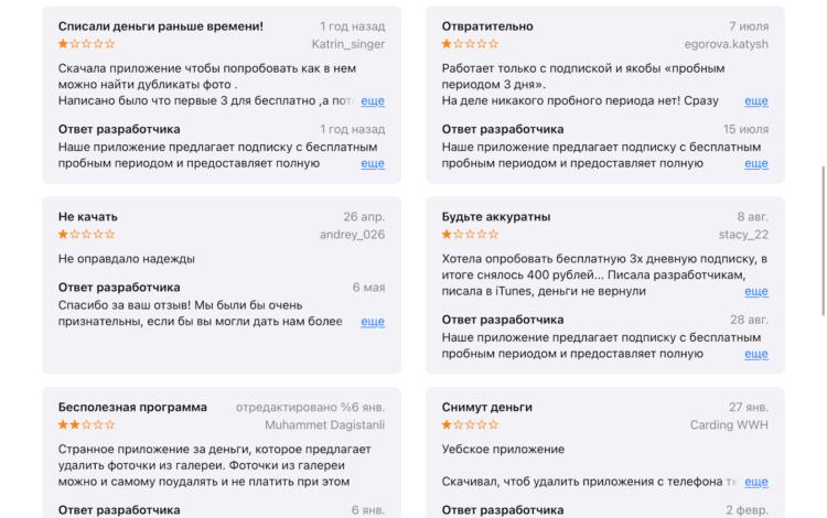 Как тупость пользователей убивает репутацию App Store