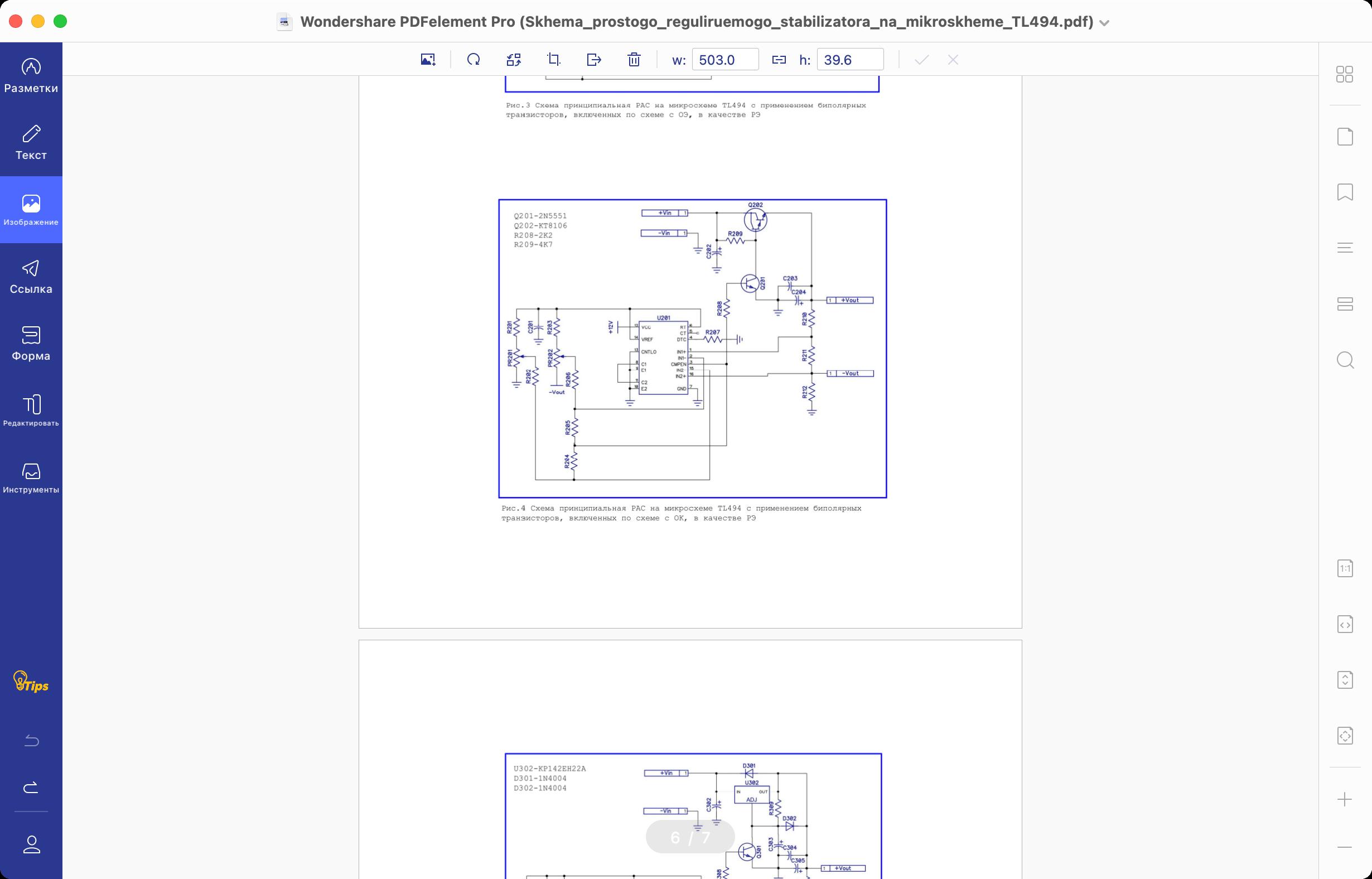 Чем редактировать PDF на Mac и iOS в 2021 году