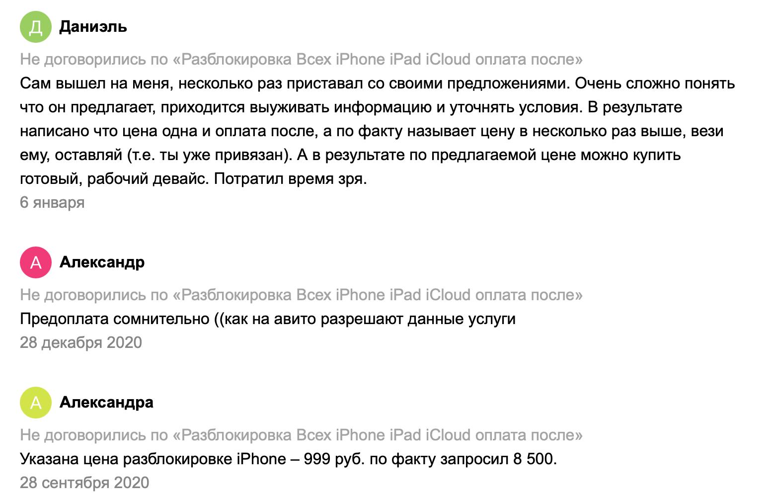 Отвязка iPhone от iCloud на Авито — правда или обман?