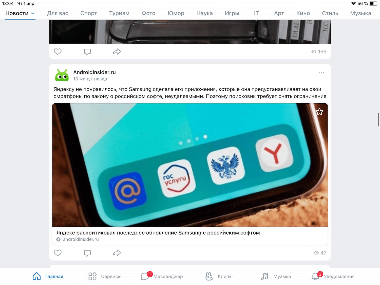 Не ждали? ВКонтакте выпустила полноценное приложение для iPad спустя 5 лет