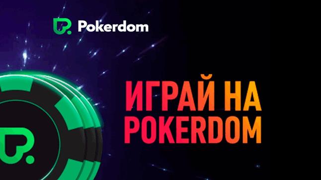 играть в Pokerdom
