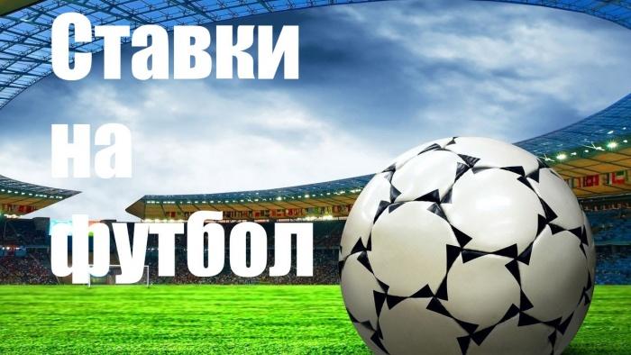 Сделать ставку на футбол в БК ПариМатч
