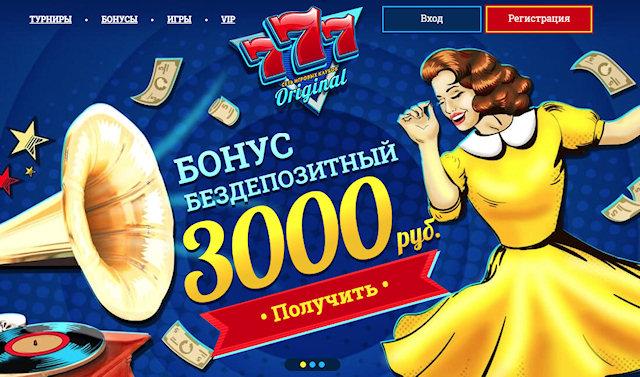 Головокружительный успех ожидает в казино 777 Оригинал